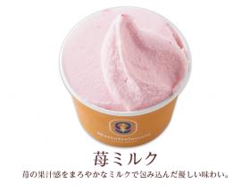 苺ミルク.png