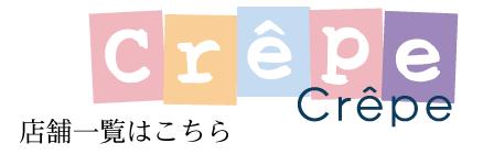 crepe_logo_h140