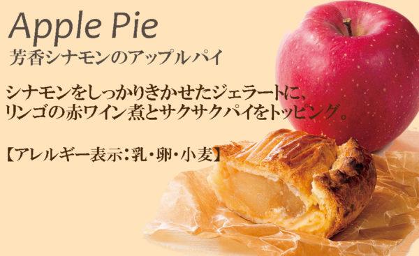 12アップルパイ